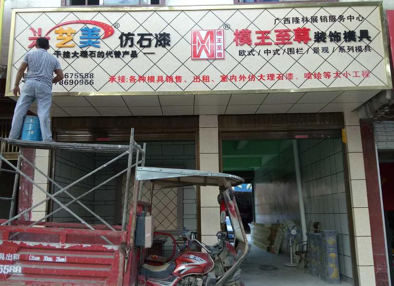 模王至尊模具-广西隆林服务中心