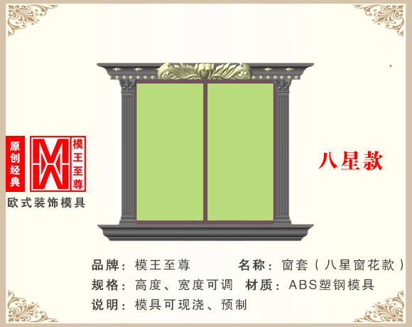 欧式罗马柱窗套模具效果图