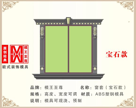 罗马柱窗套模具效果图