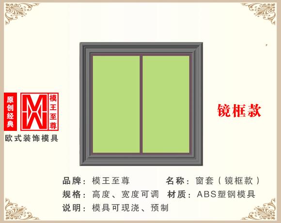 镜框款窗套模具效果图