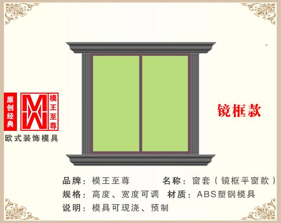 别墅窗套模具效果图