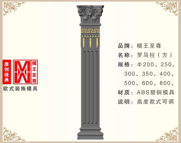 别墅罗马柱模具效果图