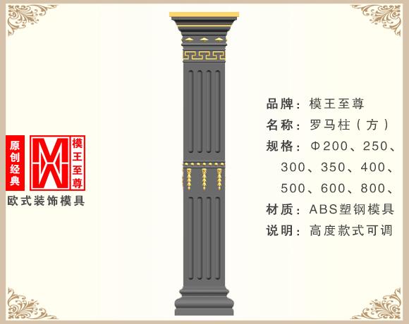 塑钢罗马柱模具效果图
