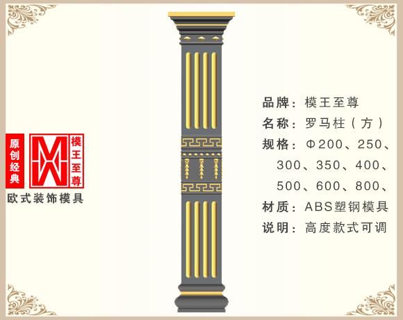 建筑罗马柱模具效果图
