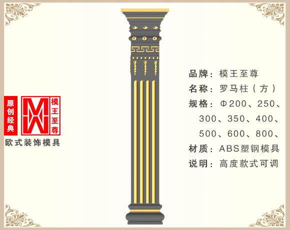 方形罗马柱模具效果图