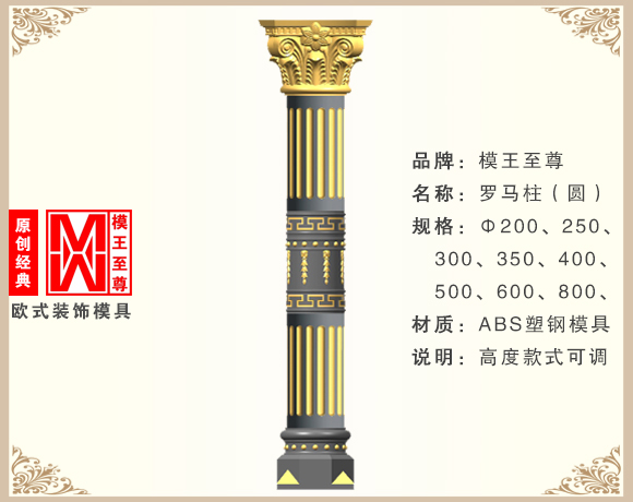 欧式罗马柱模具效果图