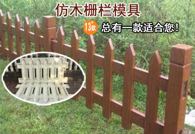 仿木护栏模具-工程应用案例