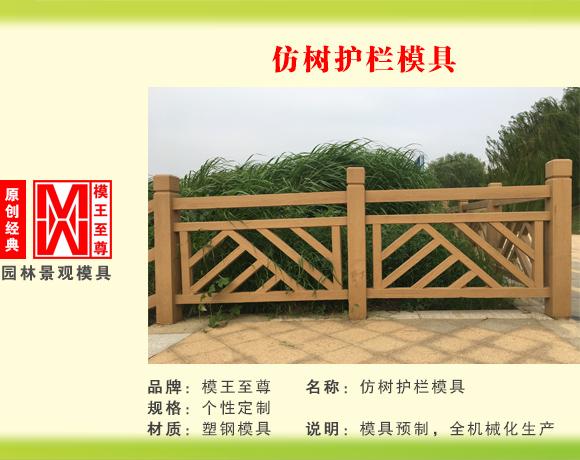 仿木系列模具 斜纹护栏模具
