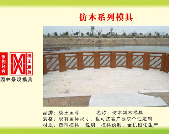 仿木系列模具 斜木护栏模具