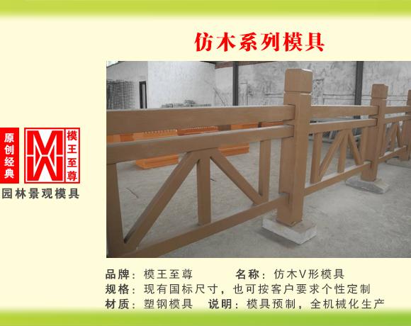 仿木系列模具 V型护栏模具