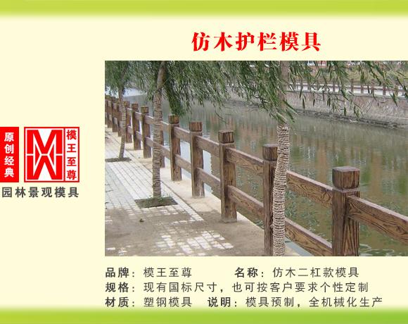 仿木系列模具 二杠款护栏模具