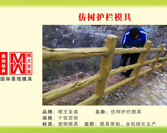 仿木系列模具 仿树护栏模具