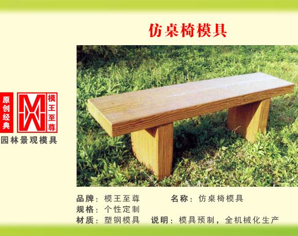 仿桌椅系列beplay娱乐网站 仿桌椅beplay娱乐网站