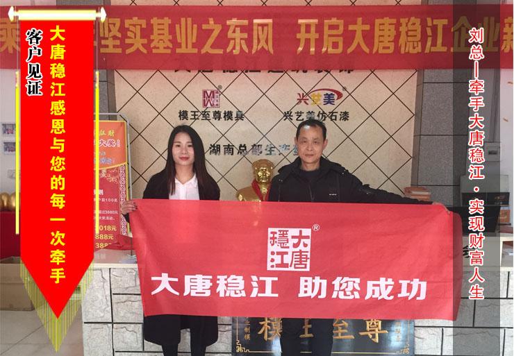 【湖南】刘总采购一批宝剑围栏模具