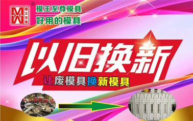 2018年大唐稳江模具 3月21日开启以旧换新活动