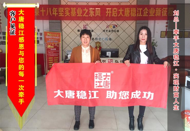【湖南】刘总在模王至尊购买内弧檐线模具一批