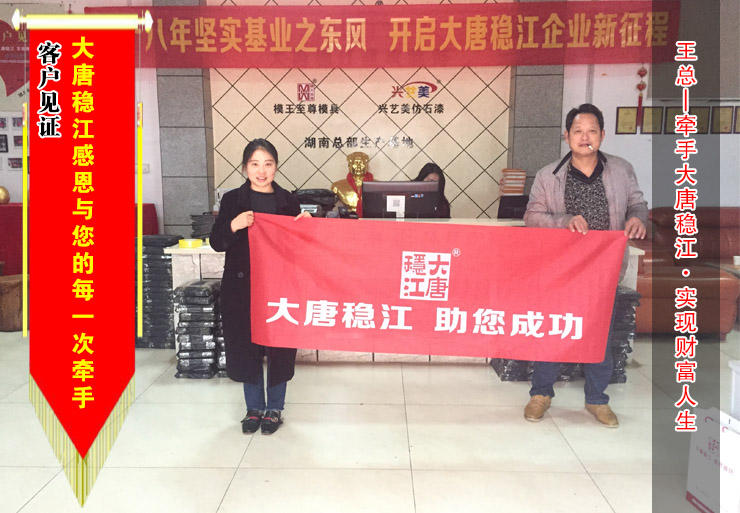 【湖南】王总在模王至尊购买圆罗马柱,方花瓶,中华转角等产品