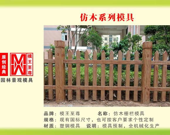 仿木系列模具 栅栏护栏模具