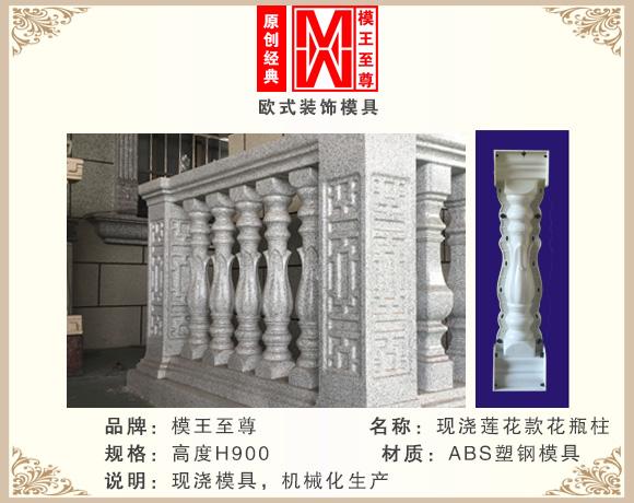 阳台花瓶柱模具效果图