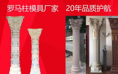 哪家罗马柱模具好?罗马柱模具一套多少钱?