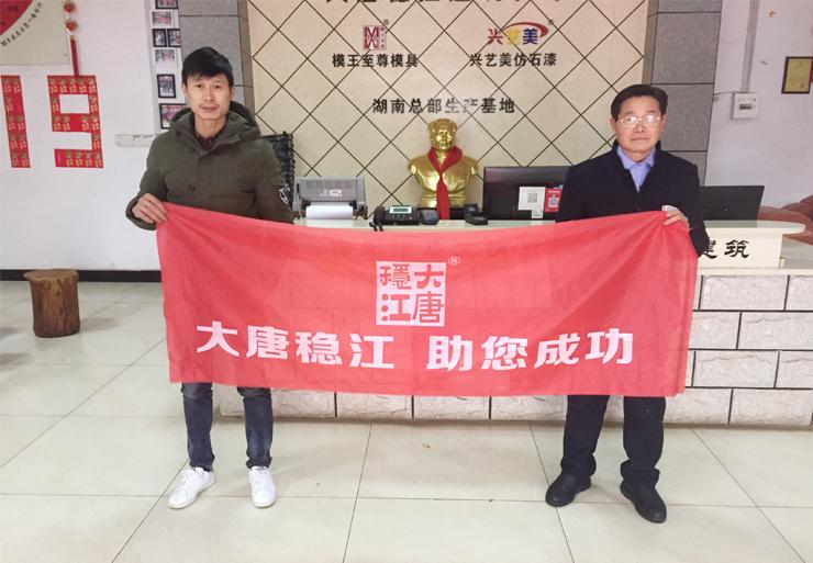 【湖南】刘总选择大唐稳江欧式构件模具