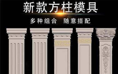 罗马柱方柱子模具上哪买